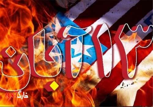 برگزاری یوالله ۱۳ آبان در بوشهر با رعایت دستوالعمل ستاد ملی کرونا+ پوستر