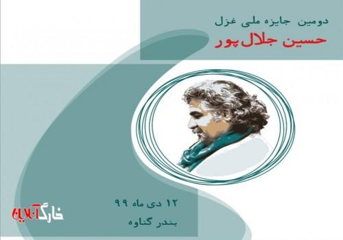 اعلام آخرین مهلت ارسال آثار به رویداد جایزه ملّی «حسین جلالپور»