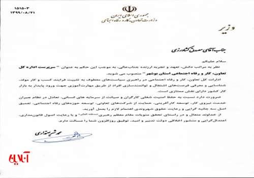 انتصاب جوانی توانمند و تحصیلکرده به عنوان مدیرکل تعاون،کار ورفاه اجتماعي استان بوشهر