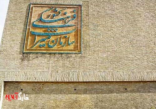 گسترش مناسبات گردشگری بین سمنان و بوشهر
