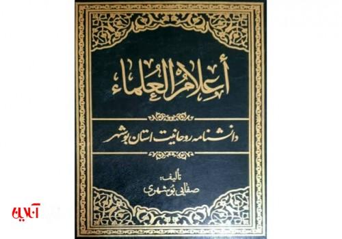 دانشنامه روحانیت استان بوشهر منتشر شد