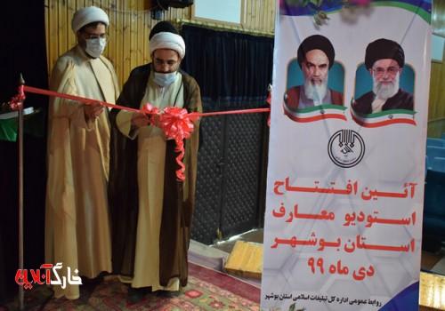 استودیو معارف در بوشهر افتتاح شد