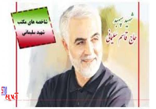 ضرورت پرداختن به مدیریت جهادی و دستاوردهای مکتب شهید سلیمانی