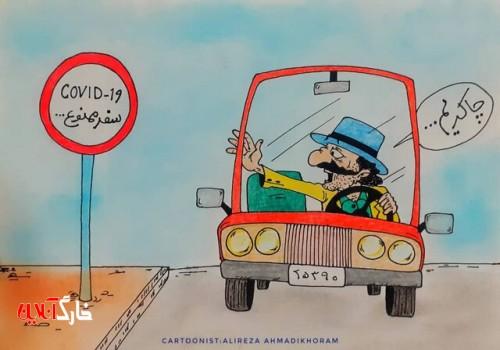 کاریکاتور /سفر با طعم کرونا