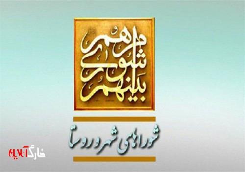 ثبتنام ۹۷۵ داوطلب عضویت در شوراهای روستایی و عشایری استان بوشهر