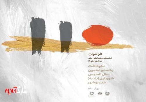 نخستین همایش ملی «بوشهر آرزوها»