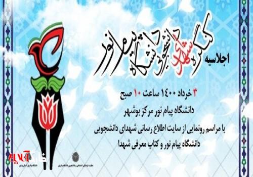 اجلاسیه کنگره شهدای دانشجویی دانشگاه پیام نور به میزبانی استان بوشهر