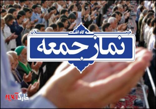 نماز جمعه در استان بوشهر برگزار نمیشود