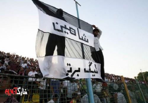 مشکلات متعدد شاهین شهرداری بوشهر در آستانه لیگ دسته اول فوتبال