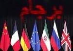 بیانیه دولت جمهوری اسلامی  ایران  ، توقف تمام محدودیتهای عملیاتی ایران در برجام/ گام نهایی برداشته شد