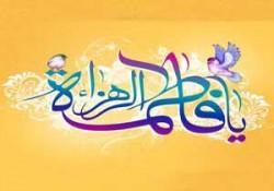پیام تبریک هیئت امنا موکب عزیز زهرا (س)حسین(ع) به مناسبت ولادت دخت نبی اکرم (ص)فاطمه زهرا(س)