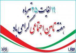 پیام تبریک سرپرست تامین اجتماعی شعبه خارک به مناسبت هفته تامین اجتماعی