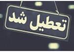 اطلاعیه تمدید تعطیلی آموزش حضوری در مدارس استان بوشهر