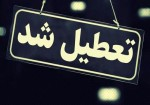 تعطیلی ادارات آموزش و پرورش در بوشهر /تمدید آموزش مجازی در مدارس