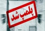 پلمب ۱۹۰ واحد صنفی متخلف در شیراز/ پایش تصویری تردد خودروها