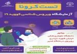 راهاندازی پیشرفتهترین آزمایشگاه تخصصی کرونا با تعرفه دولتی در بوشهر