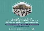 مسجدالنبی (ص) میزبان نمازگزاران روز جمعه خواهد بود