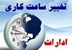 ساعت کاری دستگاههای اجرایی استان بوشهر تغییر کرد