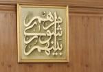 تکلیف هیئت رئیسه شورای شهر بوشهر مشخص نشد