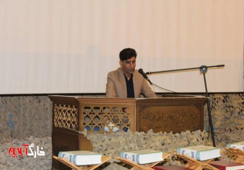 مراسم محفل انس با قرآن (وحدت اسلامی) در جزیره خارگ برگزار شد