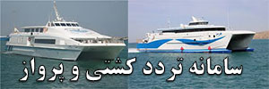 سامانه تردد کشتی